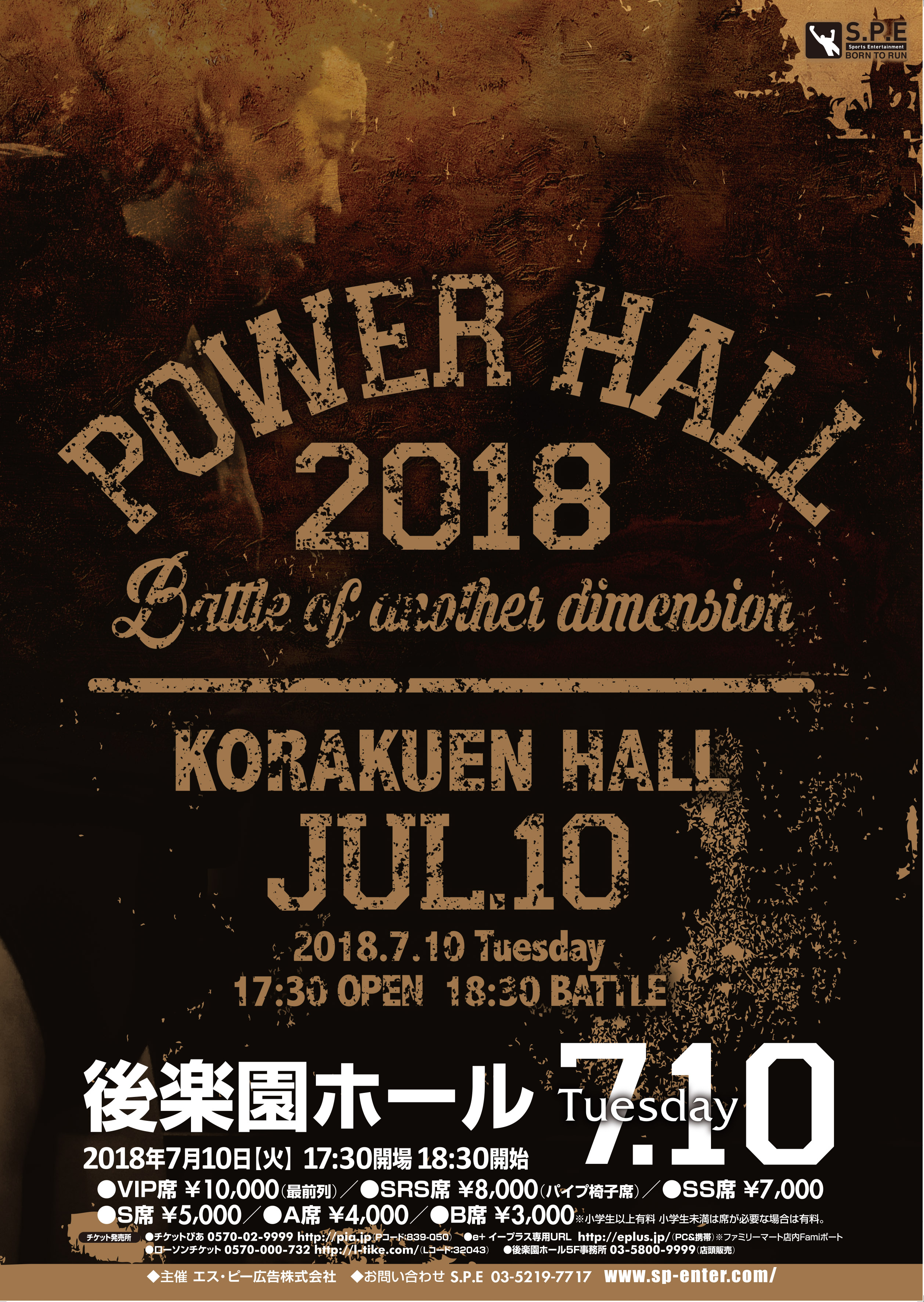 POWER HALL 2018